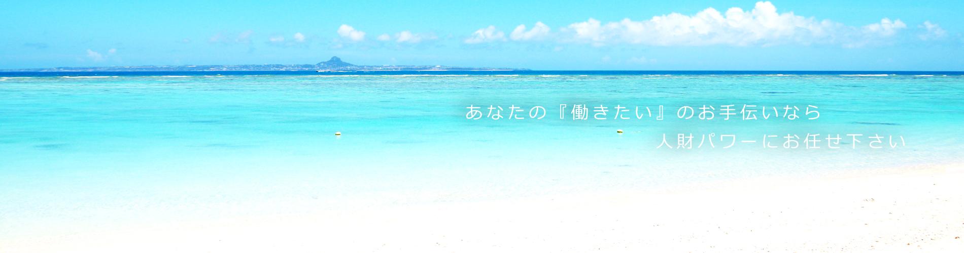 沖縄で派遣・人材紹介、仕事情報を探すなら人財パワー