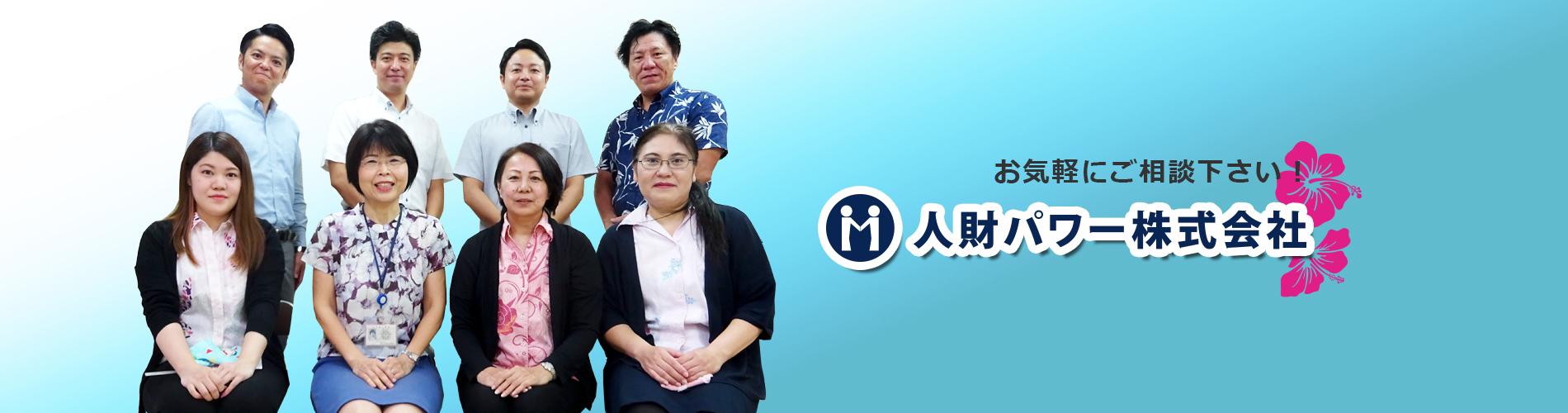 沖縄の人材派遣・人材紹介、仕事情報なら人財パワー